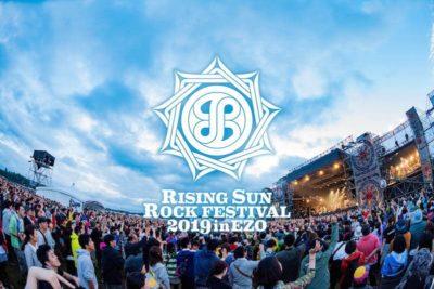 「RISING SUN ROCK FESTIVAL」第6弾アーティスト&タイムテーブル発表、注目のクロージングはDragon Ash