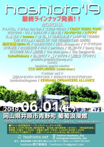 8年目を迎える岡山の野外フェス「hoshioto'19」最終ラインナップ発表!市長による開会宣言も