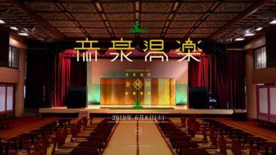 初の熱海開催「音泉温楽」第2弾発表で鶴岡龍、Dorianら4組追加