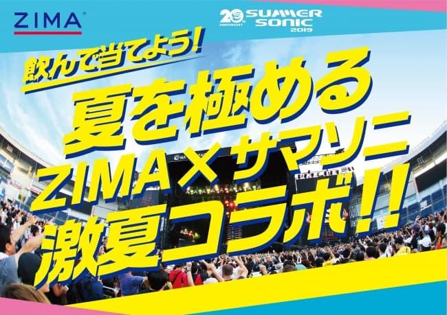 サマソニチケットやコラボグッズが当たる 夏を極める ZIMA×サマーソニック 激夏コラボキャンペーン