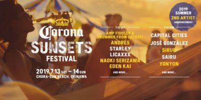 沖縄ビーチフェス「CORONA SUNSETS FESTIVAL 2019」第2弾発表で、SIRUP、YonYonら6組追加