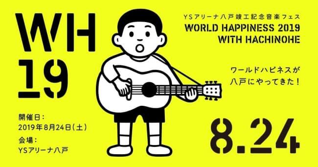 2019年夏に誕生するYSアリーナ八戸で竣工記念音楽フェス「WORLD HAPPINESS 2019 with HACHINOHE」開催決定