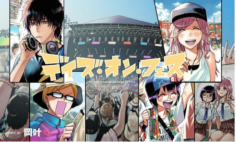 フェスを舞台にした漫画『デイズ・オン・フェス』コミックス第1巻発売