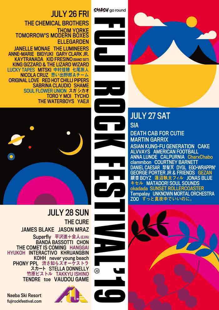 【FUJI ROCK FESTIVAL '19】フジロック第3弾発表で、TAKKYU ISHINO 、中村佳穂 、渋さ知らズら18組追加