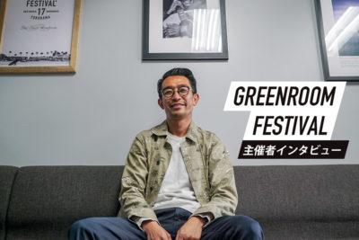 グリーンルーム代表・釜萢直起氏が振り返る 「GREENROOM FESTIVAL」15年の歴史