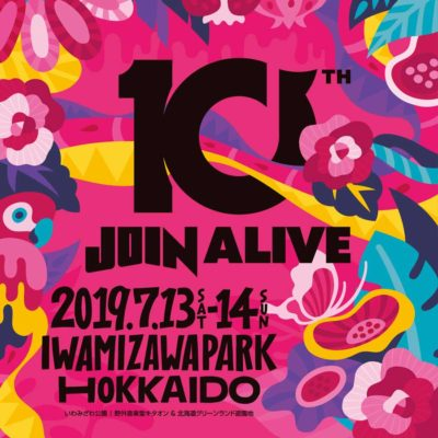 「JOIN ALIVE 2019」タイムテーブル公開&NF STAGEに 吉澤嘉代子、D.A.N.ら4組出演決定