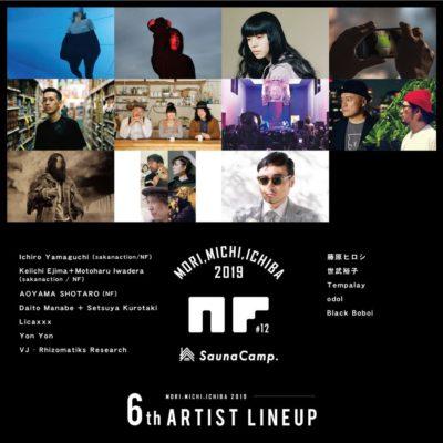 「森、道、市場 2019」第6弾発表で、iri、カネコアヤノ、前野健太ら21組追加