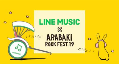 "「ARABAKI ROCK FEST.19」とLINE MUSICがコラボ!音楽が流れる""LINE MUSIC人力車""が登場"