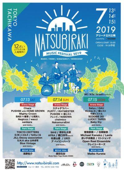 「夏びらき MUSIC FESTIVAL2019 東京・立川」追加発表で、Chara、chelmicoら追加