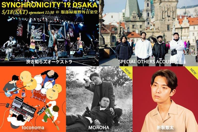 「SYNCHRONICITY'19 OSAKA」 最終ラインナップ発表でMOROHA、折坂悠太が追加