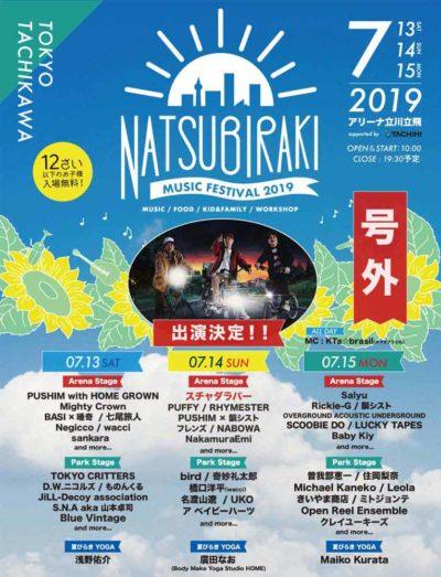 「夏びらき MUSIC FESTIVAL2019 東京・立川」にスチャダラパーの出演が決定