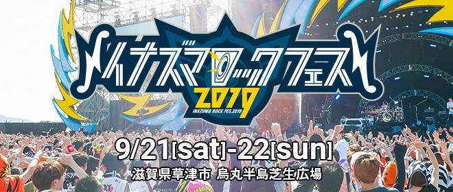 「イナズマロック フェス 2019」第1弾発表で、西川 貴教、打首獄門同好会ら6組の出演が決定
