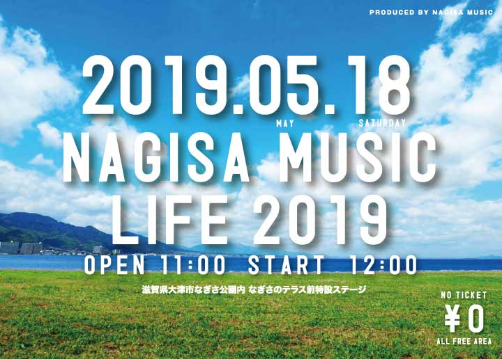 琵琶湖畔で無料野外フェス「NAGISA MUSIC LIFE2019」5月18日(土)に開催