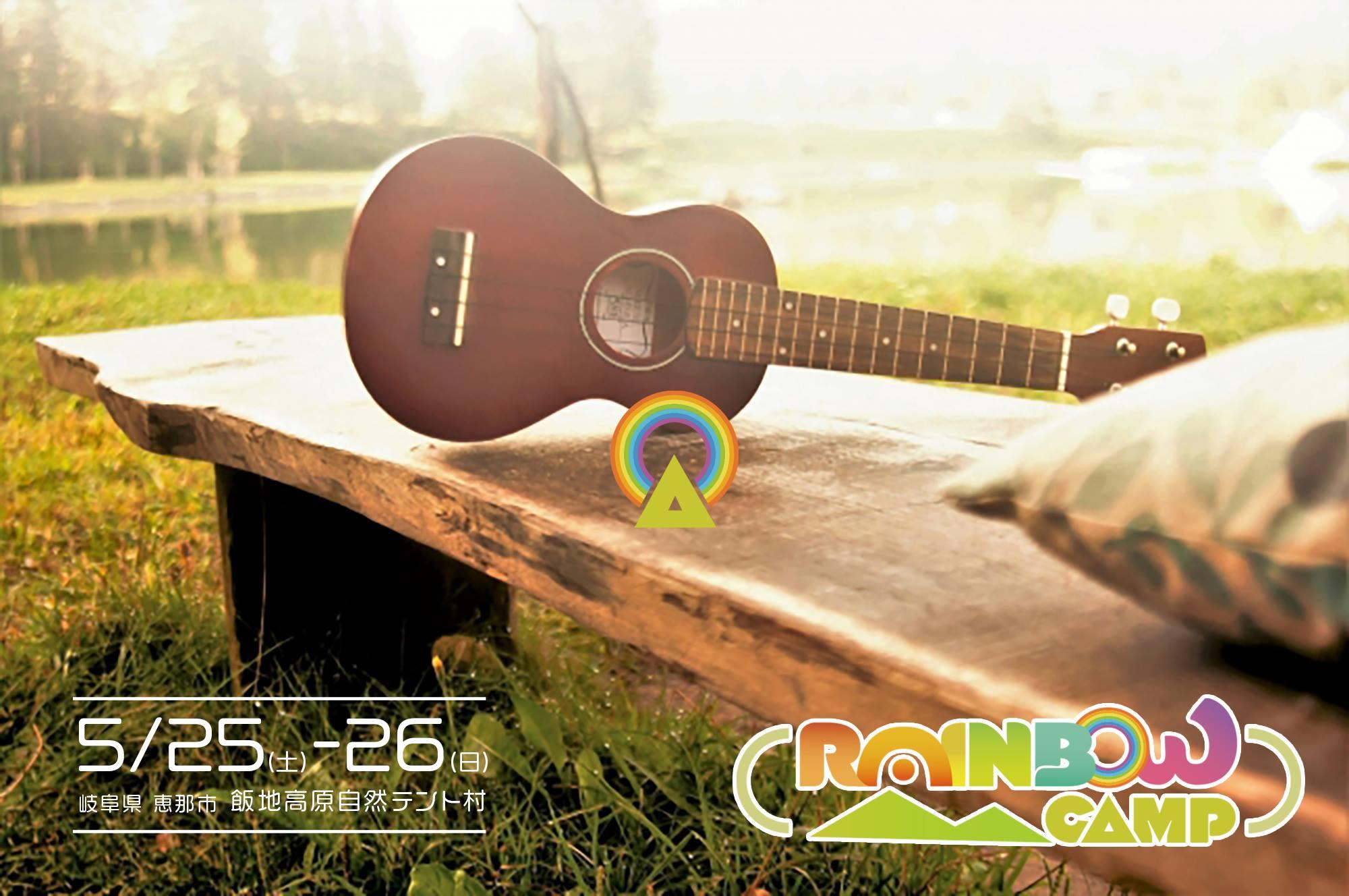 家族でキャンプと自然と音楽を楽しめる「RAINBOW CAMP ~飯地高原音楽祭~」が5月末に開催