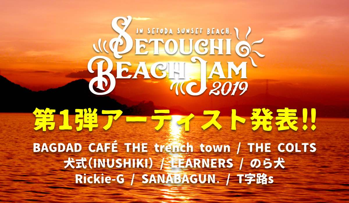 「Setouchi Beach Jam2019」第1弾発表で、犬式、T字路s、SANABAGUN.ら出演決定