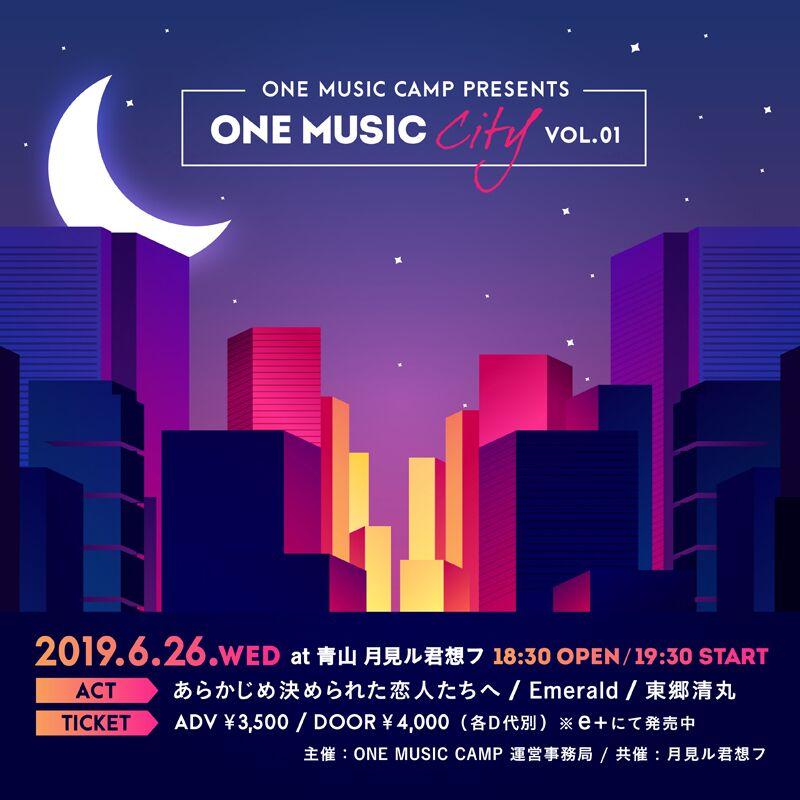 関西の人気キャンプフェス「ONE MUSIC CAMP」主催チームによる新イベント「ONE MUSIC CITY」が東京にて開催決定