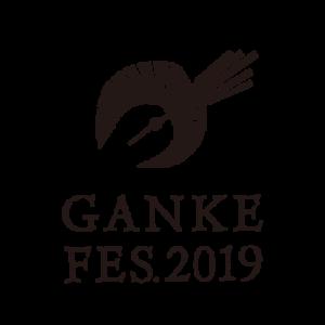 GANKE FES 2019