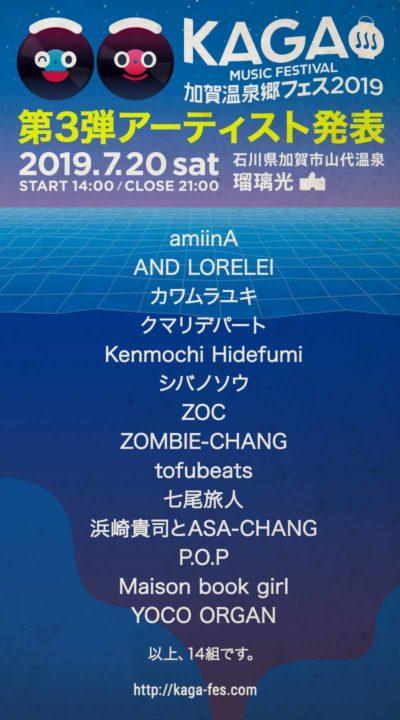「加賀温泉郷フェス2019」第3弾発表でtofubeats、七尾旅人、ZOMBIE-CHANGら14組追加