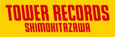 「Shimokitazawa SOUND CRUISING 2019」開催記念で、5/18よりタワーレコード下北沢店が限定オープン