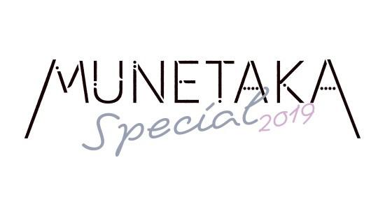 渋谷サーキットイベント「MUNETAKA SPECIAL 2019」第2弾発表で、THREE1989、新しい学校のリーダーズら10組追加