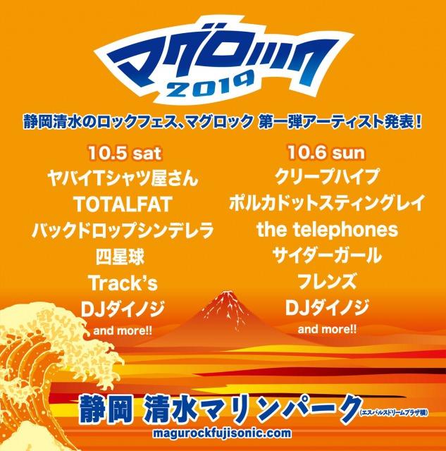 「マグロック 2019」第1弾発表で、ヤバT、クリープハイプ、DJダイノジら11組の出演決定