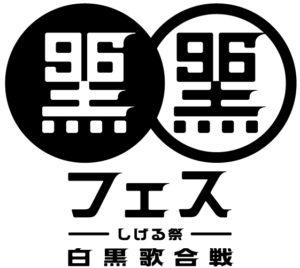 黒フェス2019〜白黒歌合戦〜