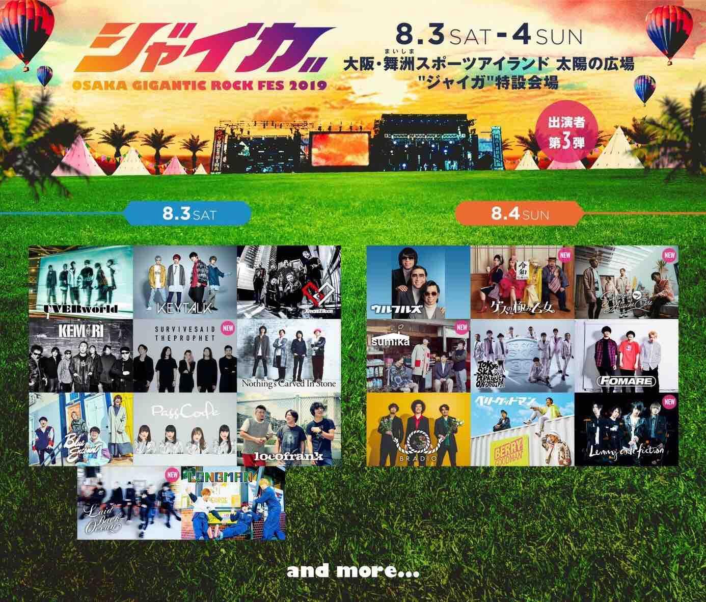 「ジャイガ-OSAKA GIGANTC ROCK FES 2019」第3弾発表で、ゲス極、sumika、Sunrise In My Attache Caseら6組追加