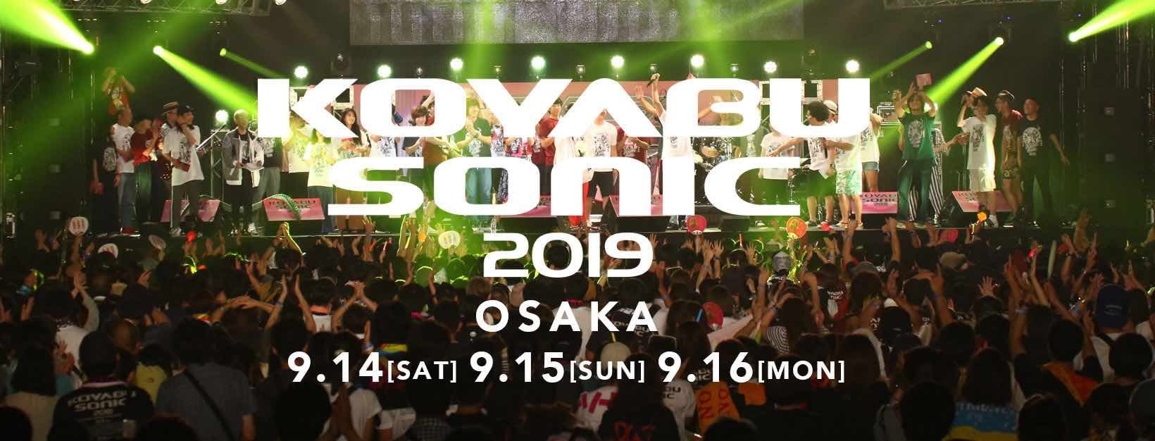 「KOYABU SONIC 2019」第1弾発表でゲスの極み乙女。、tricot、ジェニーハイら6組出演決定