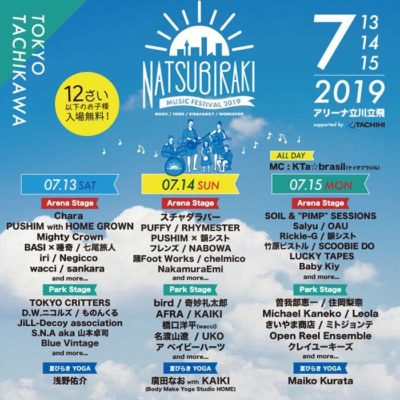 「夏びらき MUSIC FESTIVAL2019 東京・立川」追加発表で、iri、踊Foot Works出演決定
