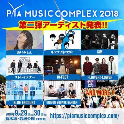 新木場・若洲公園で開催「PIA MUSIC COMPLEX 2019」第2弾発表でSaucy Dog、打首獄門同好会ら4組追加