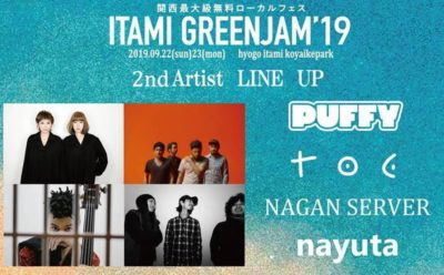 関西最大級の無料フェス「ITAMI GREENJAM'19」第2弾発表でPUFFY、toeら4組追加