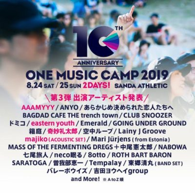 10周年を迎える関西最大級キャンプフェス「ONE MUSIC CAMP 2019」第3弾発表で、eastern youth、奇妙礼太郎ら4組追加