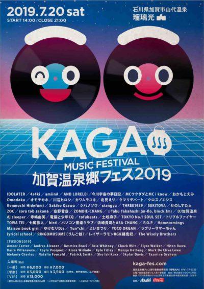 「加賀温泉郷フェス2019」最終発表で寺嶋由芙&ぱいぱいでか美トークショー、アフターパーティー出演者も決定