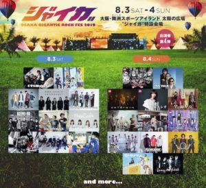 ジャイガ OSAKA MAISHIMA ROCK FES 2019
