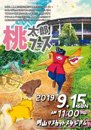復興に向けて音楽で元気をお届け!岡山で初開催「桃太郎フェス」にきゃりーぱみゅぱみゅ、家入レオ、水曜日のカンパネラの出演が決定