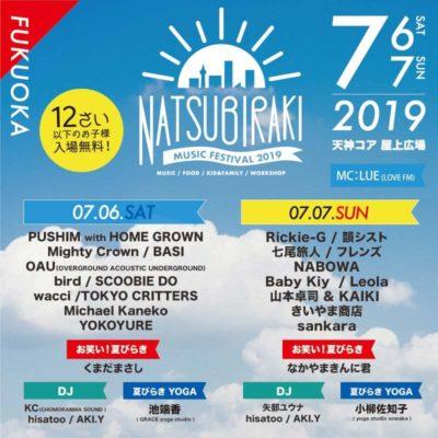 「夏びらき MUSIC FESTIVAL 2019 福岡」最終発表で、BASI、韻シストが追加