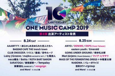 10周年を迎える関西最大級キャンプフェス「ONE MUSIC CAMP 2019」日割り&第4弾発表で、DENIMS、マイヤ・ヒラサワら4組追加