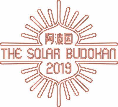 「阿波国 THE SOLAR BUDOKAN 2019」台風影響で開催中止