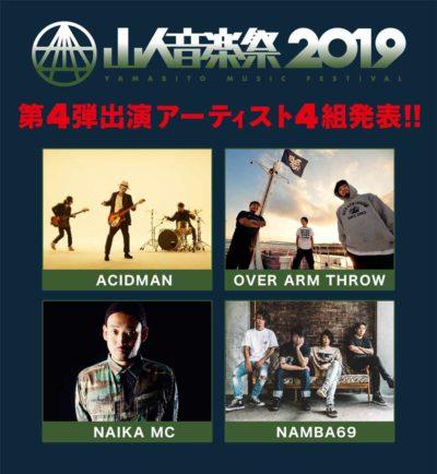 G-FREAK FACTORY主宰「山人音楽祭2019」第4弾発表で、NAMBA69、ACIDMANら4組追加