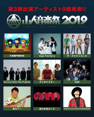 「山人音楽祭2019」日割り&第3弾発表で、打首獄門同好会、ザ・クロマニヨンズ、夜ダンら9組追加