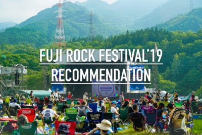 【FUJI ROCK FESTIVAL'19】Festival Lifeが選ぶ今年フジロックで見たいアーティスト&絶対持っていくアイテム