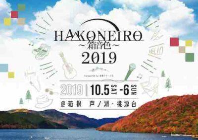 箱根開催の新フェス「HAKONEIRO 2019」第2弾発表で、持田香織、藤巻亮太、青葉市子ら追加