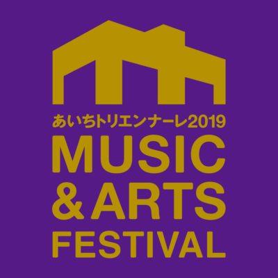 「あいちトリエンナーレ2019」にて音楽とアートのフェスイベント「MUSIC & ARTS FESTIVAL」9月に開催決定