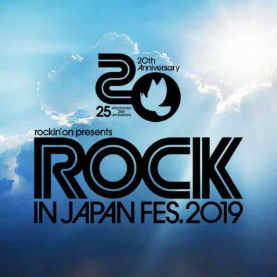 「ROCK IN JAPAN FESTIVAL 2019」過去最大の合計33万7,421人が来場、2020年の開催も決定