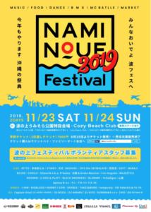 波の上フェスティバル 2019