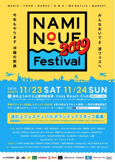 沖縄「波の上フェスティバル2019」第3弾で山嵐、BLACK SMOKERSら12組追加