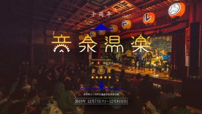 10周年を迎える温泉×音楽フェス「音泉温楽2019・冬」にTOWA TEI、serphの2組追加