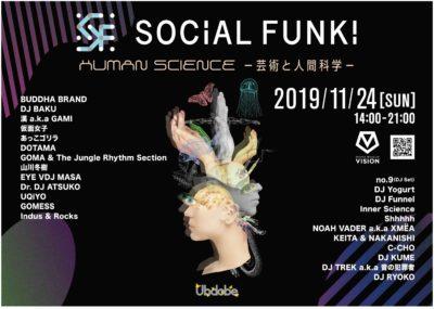 芸術と人間科学が交差する屋内型フェス「SOCiAL FUNK! 2019」にBUDDHA BRAND、あっこゴリラら20組以上が出演決定
