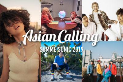 【SUMMER SONIC 2019】「ASIAN CALLING」のブッキングスタッフが語る、今年押さえておきたいアジア発アーティスト