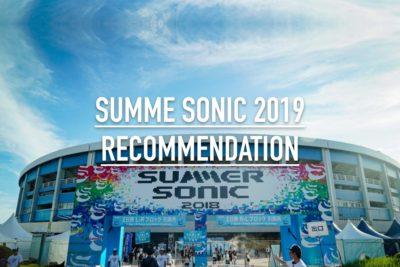 【SUMMER SONIC 2019】Festival Lifeが選ぶ今年サマソニで押さえておきたいアーティスト10選
